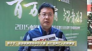 郭子文:途游棋牌赞助中扑大赛 将打造两亿人的棋牌室