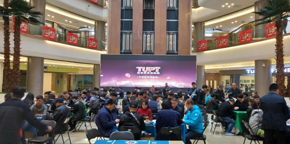 2018TUPT途游棋牌锦标赛线下周赛多地开启 参赛踊跃如火如荼