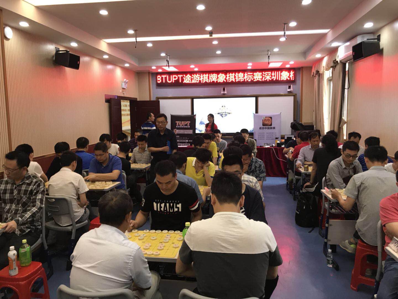 2018TUPT途游象棋锦标赛首场周赛落幕  16人杀入深圳分站赛